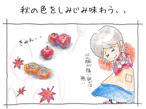 秋の色を味わう