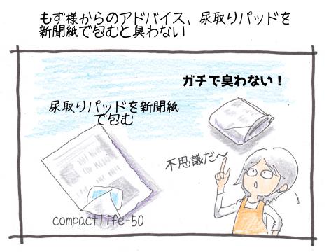 尿取りパッドを新聞紙で包む