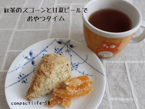 紅茶スコーン