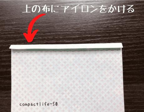 噛み合わせ縫い方3