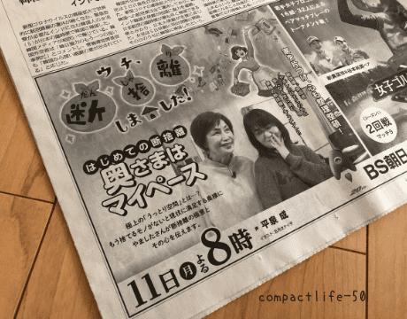 5月11日ウチ、断捨離しました!新聞広告