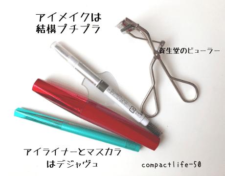 アイメイク道具