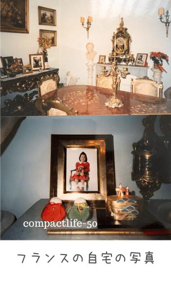 フランスの自宅の写真
