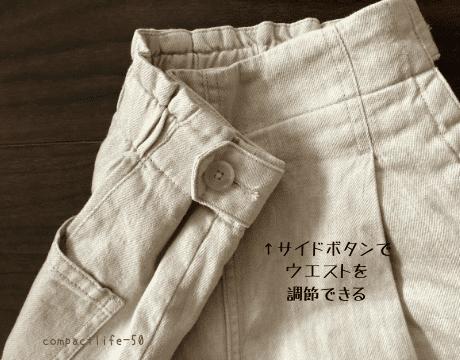 綿麻ワイドパンツ