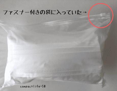 日本製夏マスク