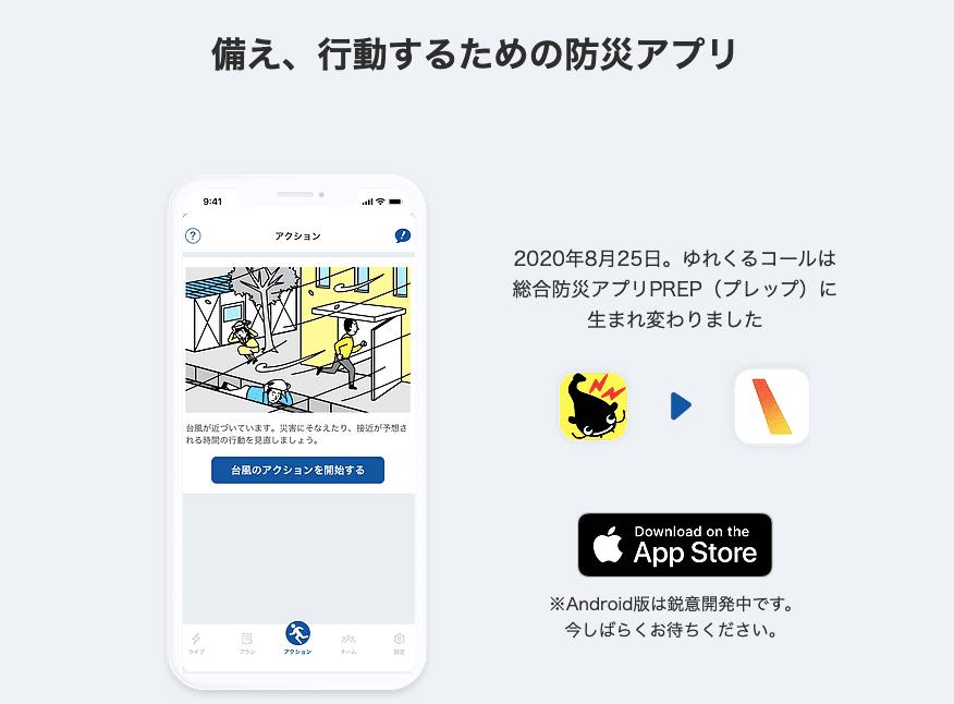 プレップアプリ