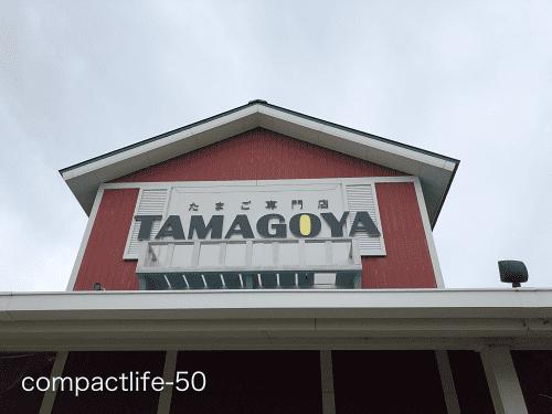 TAMAGOYA店正面