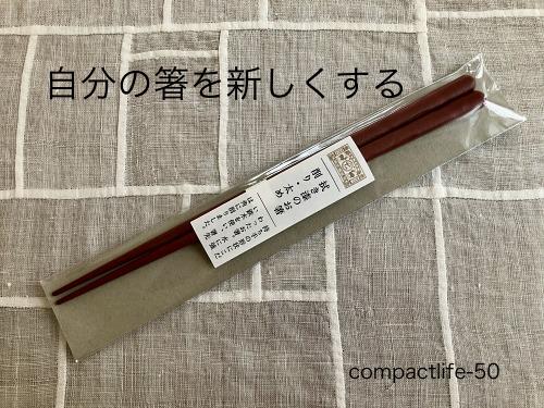 中川正七の箸