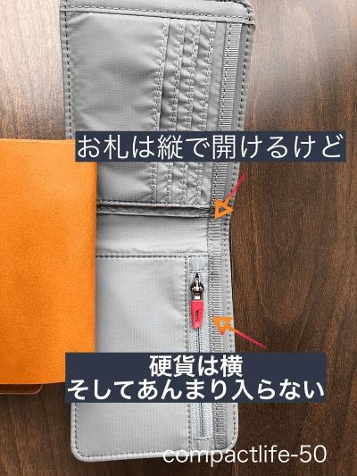 アウトドア財布