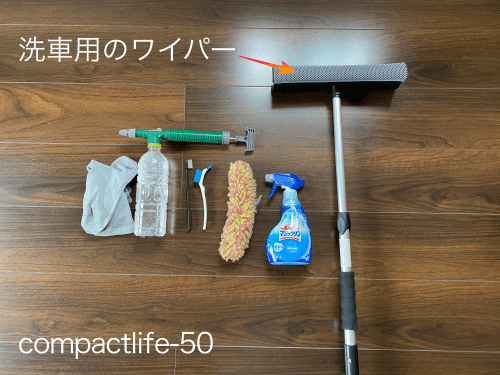 窓掃除道具