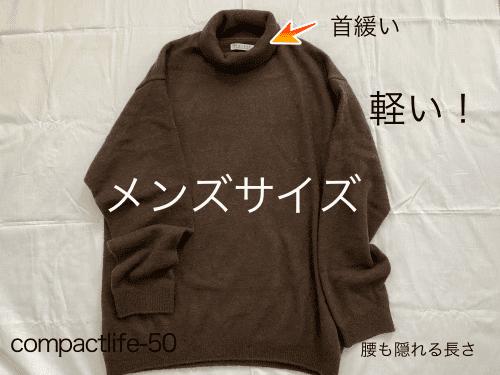 ファクトリーセーター