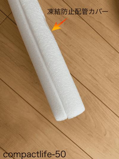 凍結防止配管カバー