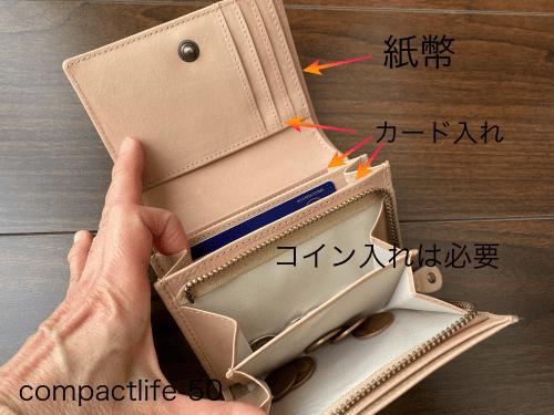 iichiで見つけた財布