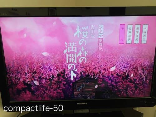 桜の森の満開の下画面