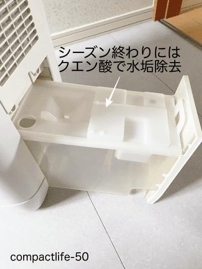 除湿・乾燥機水タンク