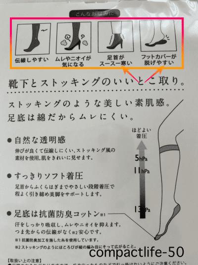 ストッキング靴下