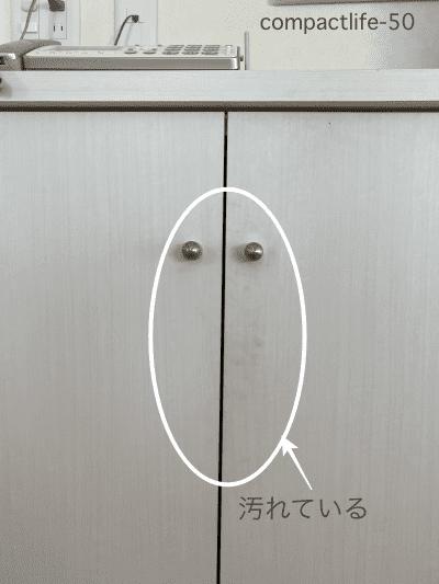 電話収納下扉