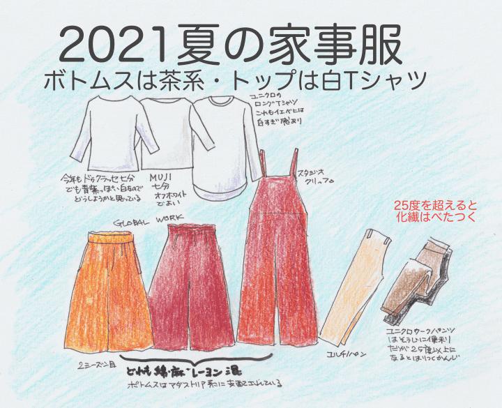 夏の家事服2021