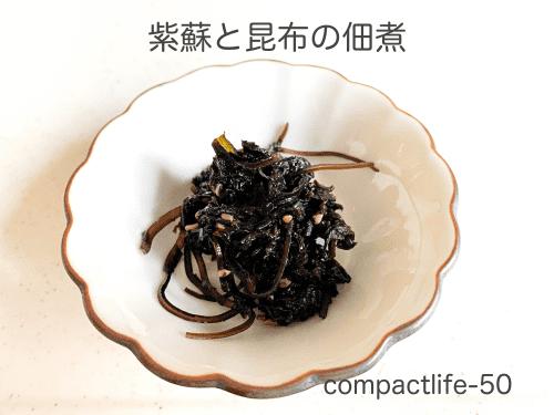 紫蘇の佃煮