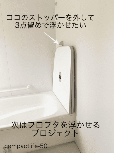 風呂フタ止め