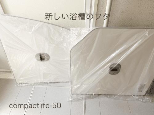 TOTOサザナ浴槽フタ