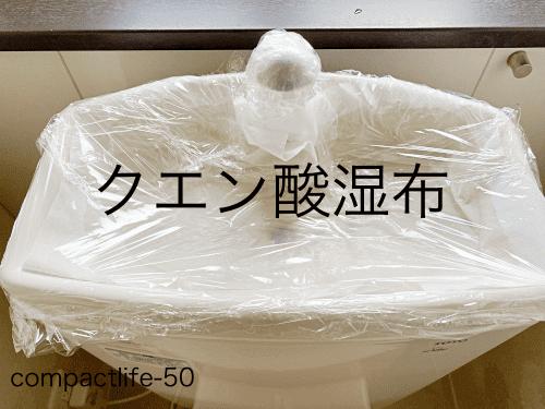 クエン酸湿布