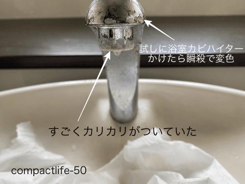 カリカリがついた水栓