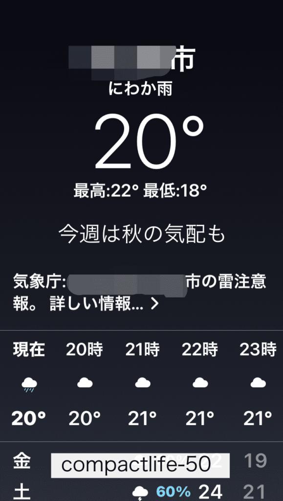 9月始めの気温