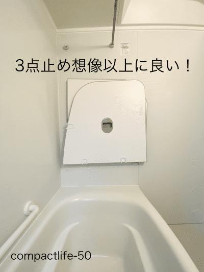 浮かせる風呂フタ3点止め