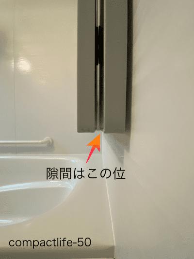 風呂フタ乾燥のための隙間